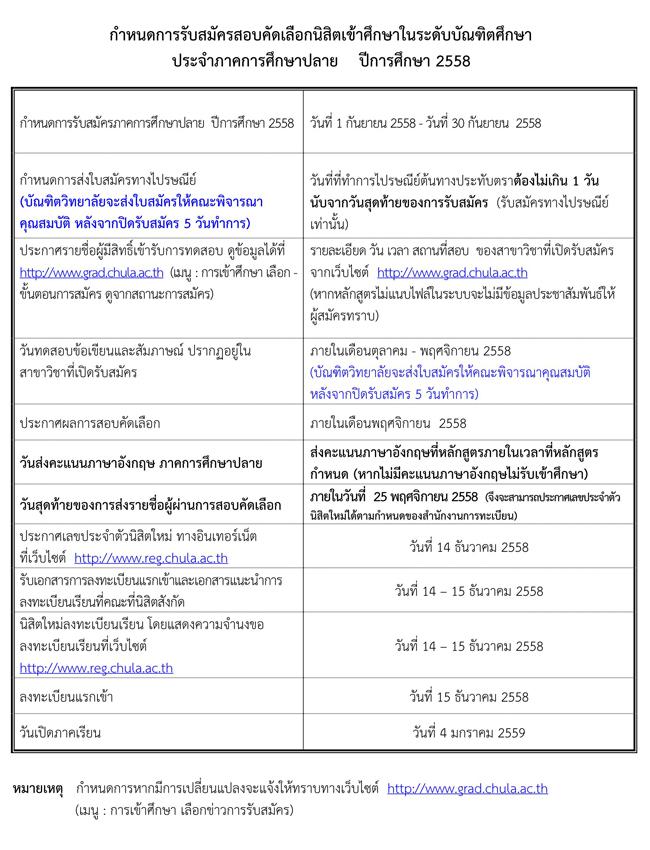 20150902_calendar_grad