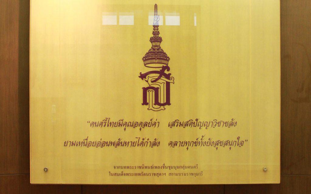 หอสมุดดนตรีไทย