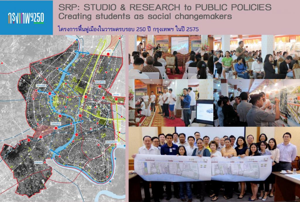 """โครงการอนุรักษ์ฟื้นฟูพื้นที่ชั้นในกรุงเทพมหานคร """"กรุงเทพฯ250"""" (Bangkok 250)"""