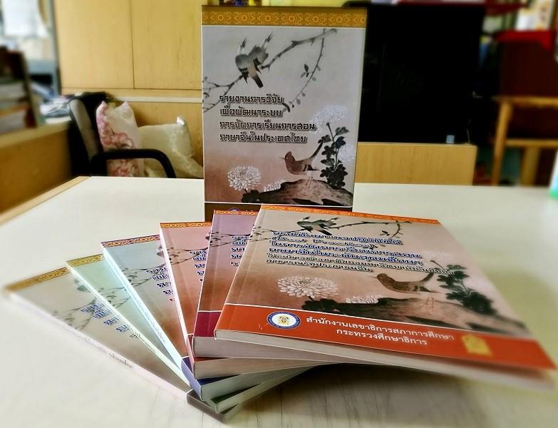 การวิจัยเพื่อพัฒนาระบบการเรียนการสอนภาษาจีนในประเทศไทย