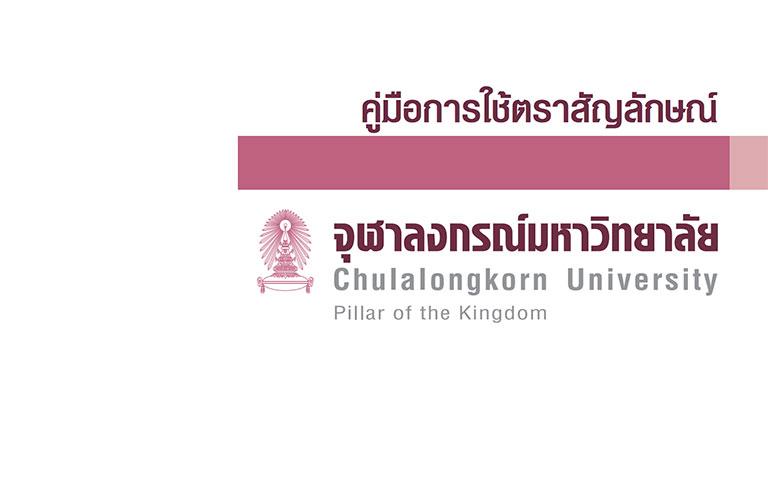 CU Identity Code