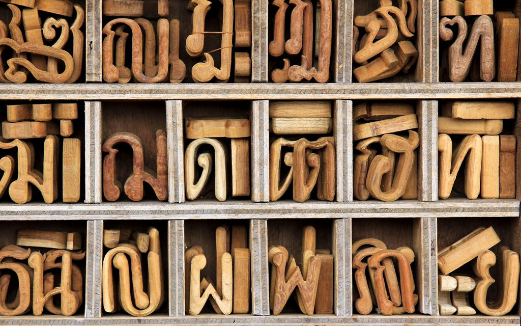 The Sirindhorn Thai Language Institute