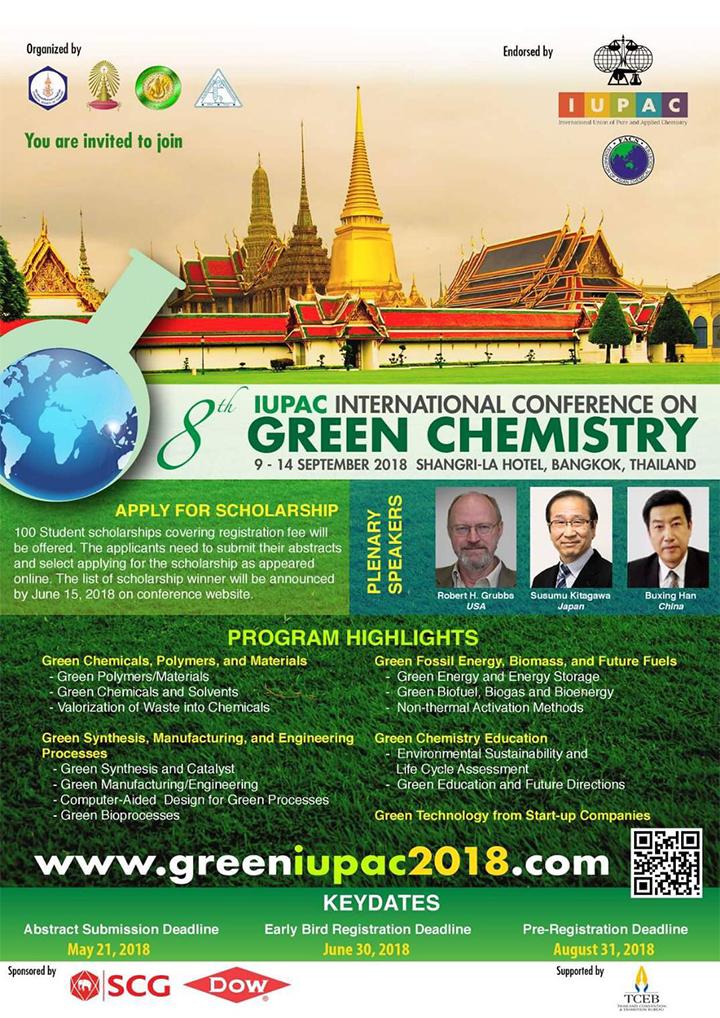 การประชุมวิชาการนานาชาติ  IUPAC International Conference Green Chemistry