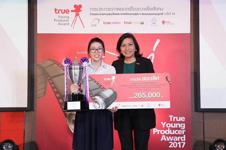 """นิสิตสถาปัตย์ จุฬาฯ ชนะเลิศการประกวดภาพยนตร์ """"โกงไมเท่"""" โครงการ True Young Producer Award  ครั้งที่ 13"""