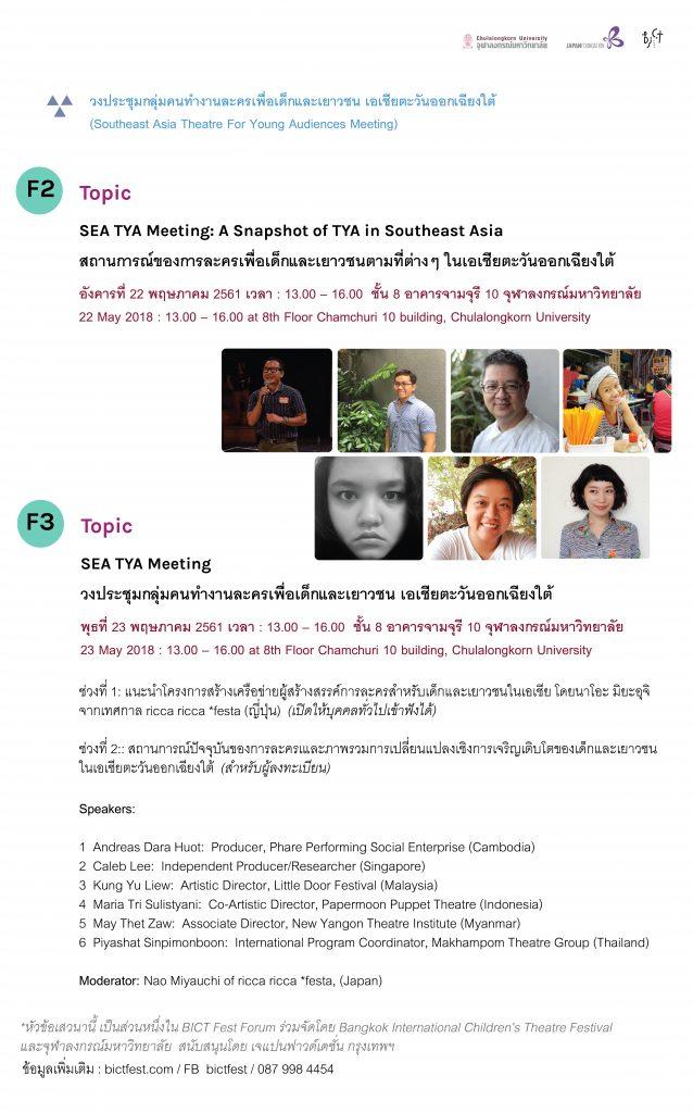 ขอเชิญร่วมวงประชุมกลุ่มผู้สร้างสรรค์ละครสำหรับเด็กและเยาวชนในเอเชียตะวันออกเฉียงใต้ (SEA TYA Meeting)