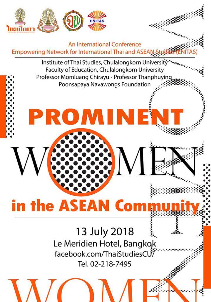 ประชุมวิชาการนานาชาติสตรีผู้มีชื่อเสียงในอาเซียน