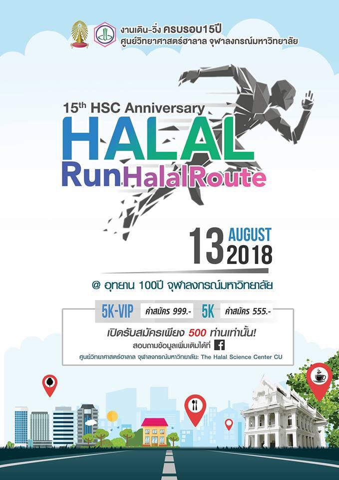 เดินวิ่งครบรอบ 15 ปี ศูนย์วิทยาศาสตร์ฮาลาล Halal Run Halal Route 2018
