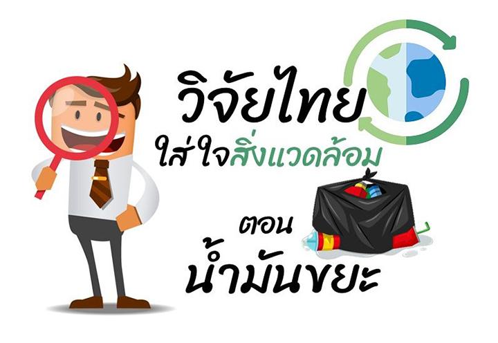 วิจัยไทยใส่ใจสิ่งแวดล้อม ตอน น้ำมันขยะ