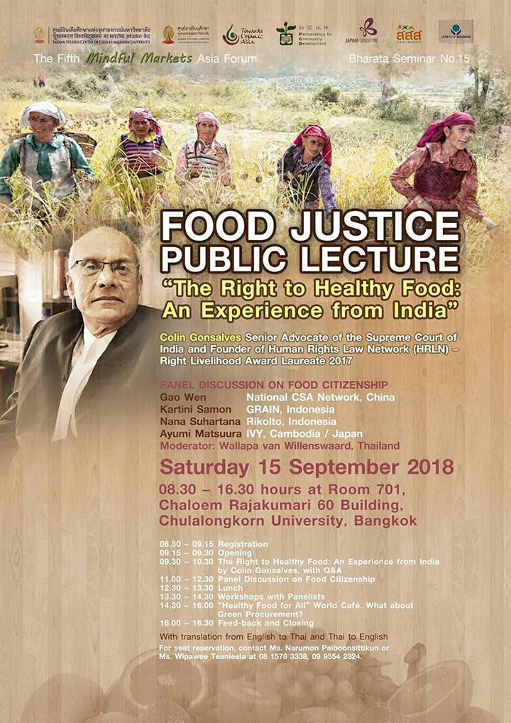 Food Justice Public Lecture -
