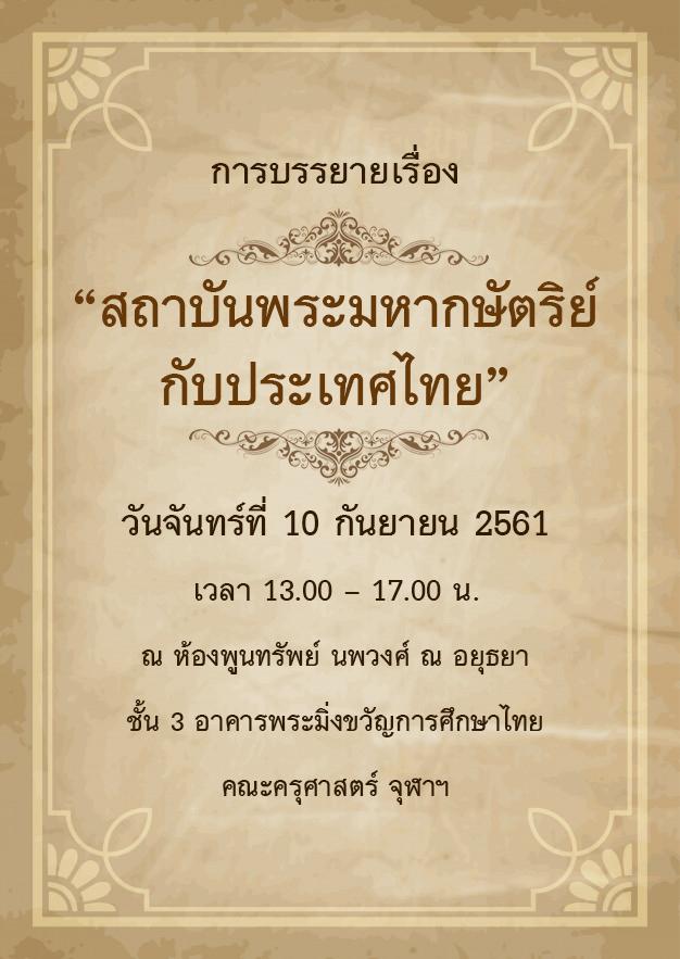 """การบรรยายเรื่อง """"สถาบันพระมหากษัตริย์กับประเทศไทย"""""""