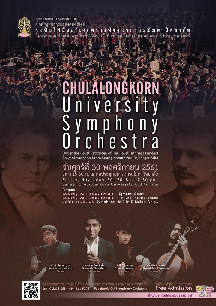 การแสดงดนตรีโดยวงซิมโฟนีออร์เคสตราแห่งจุฬาลงกรณ์มหาวิทยาลัย