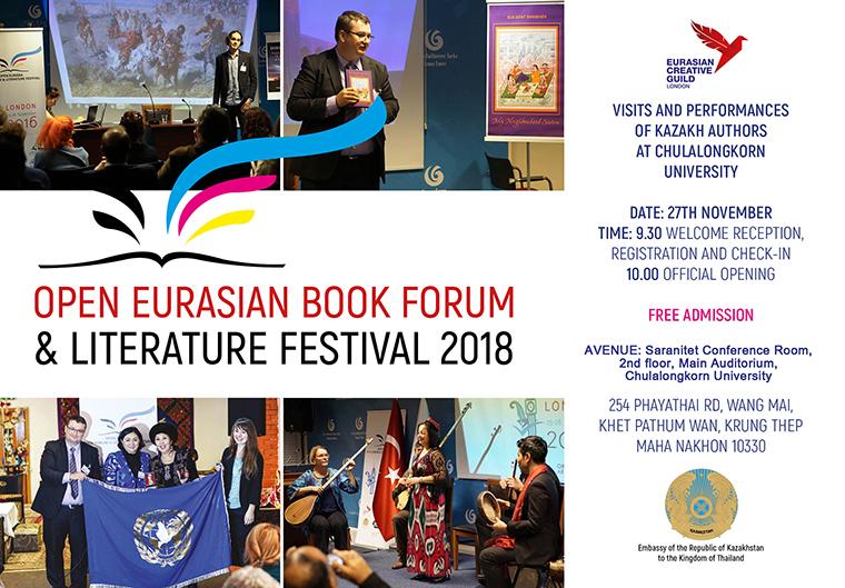 """การบรรยายพิเศษหัวข้อ """"Presentation of the Books of the Kazakhstani Authors"""""""