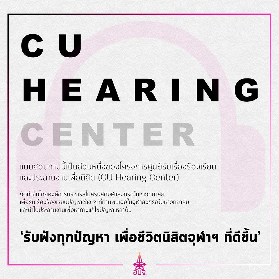 ศูนย์รับเรื่องร้องเรียนและประสานงานเพื่อนิสิต (CU Hearing Center)