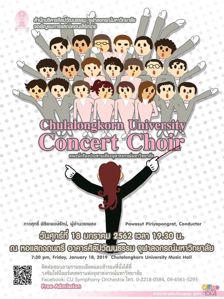 ขอเชิญชมคอนเสิร์ต Chulalongkorn University Concert Choir