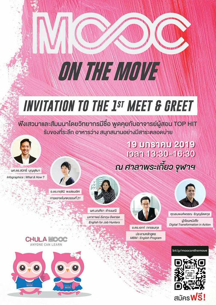 ร่วมกิจกรรม 'CHULA MOOC 1st Meet & Greet : MOOC ON THE MOVE' รับของระลึกฟรี