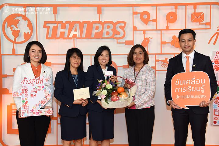 แสดงความยินดี 11 ปี สถานีโทรทัศน์ไทยพีบีเอส และสวัสดีปีใหม่