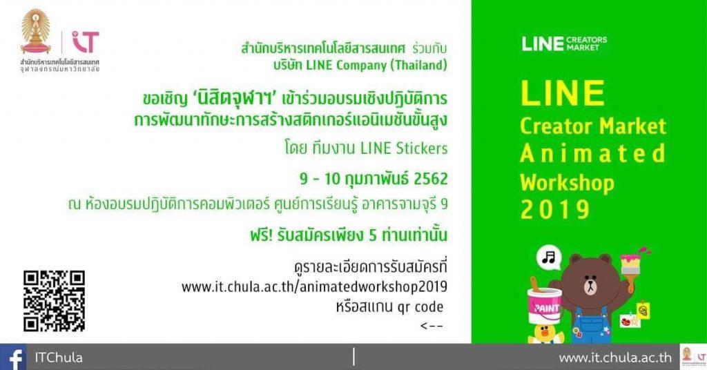 LINE Creator Market Animated Workshop2019 พิเศษ เฉพาะนิสิตจุฬาฯ เท่านั้น