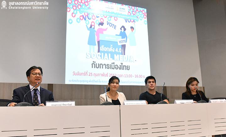 """เสวนาทางวิชาการ เรื่อง """"เลือกตั้ง 4.0 Social Media กับการเมืองไทย"""""""
