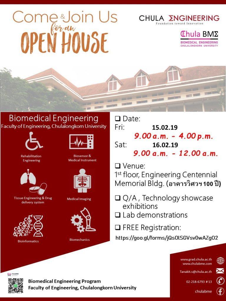 เชิญชวนนิสิตและผู้สนใจเข้าร่วมงานกิจกรรม Open House หลักสูตรวิศวกรรมชีวเวช (Biomedical Engineering)