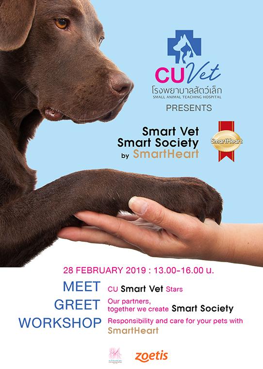 """งานแถลงข่าวเปิดตัวโครงการ """"Smart Vet Smart Society by SmartHeart"""""""