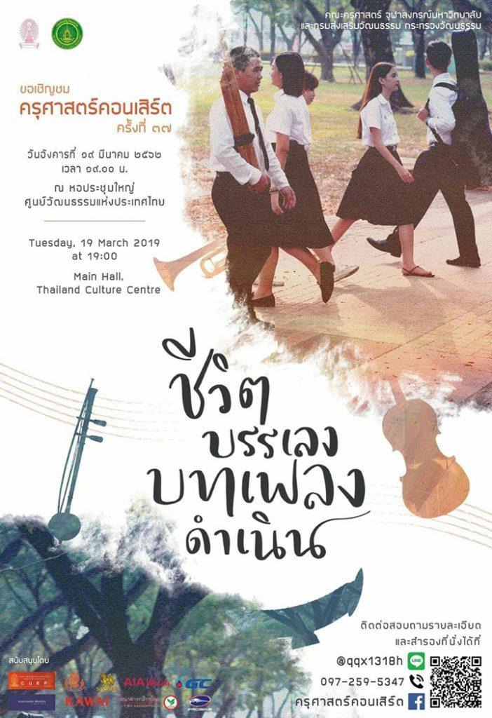 Karusart Concert XXXVII