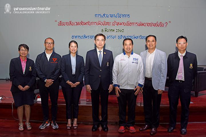 """เสวนาวิชาการ """"นโยบายสิ่งแวดล้อมกับการเมืองไทย : เป้าหมายเพื่อการพัฒนาที่ยั่งยืน?"""""""