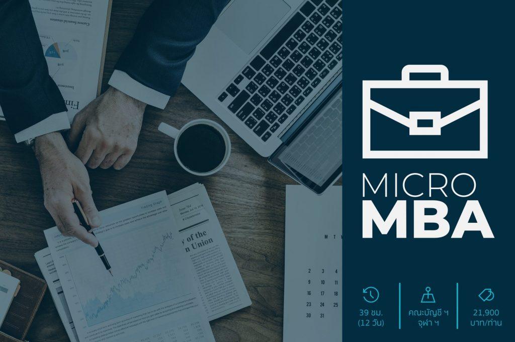 Micro MBA หลักสูตรอบรมธุรกิจระยะสั้น โดยคณะพาณิชยศาสตร์และการบัญชี จุฬาฯ