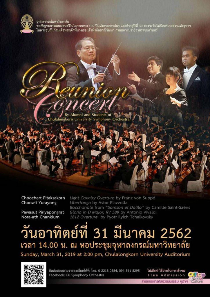 """ขอเชิญชมการแสดงดนตรีรายการ """"Reunion Concert"""" ในโอกาสครบ 102 ปีแห่งการสถาปนาจุฬาลงกรณ์มหาวิทยาลัย"""