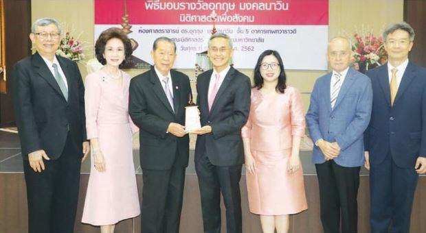 Photo News: Column THE SOCIAL SCENE: Award for Chulalongkorn professor