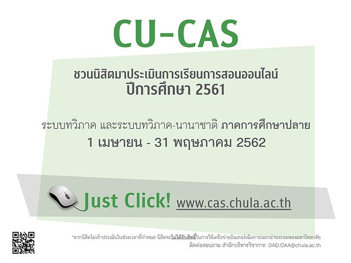ขอเชิญนิสิตจุฬาฯ ประเมินผลการเรียนการสอนออนไลน์  (CU-CAS)