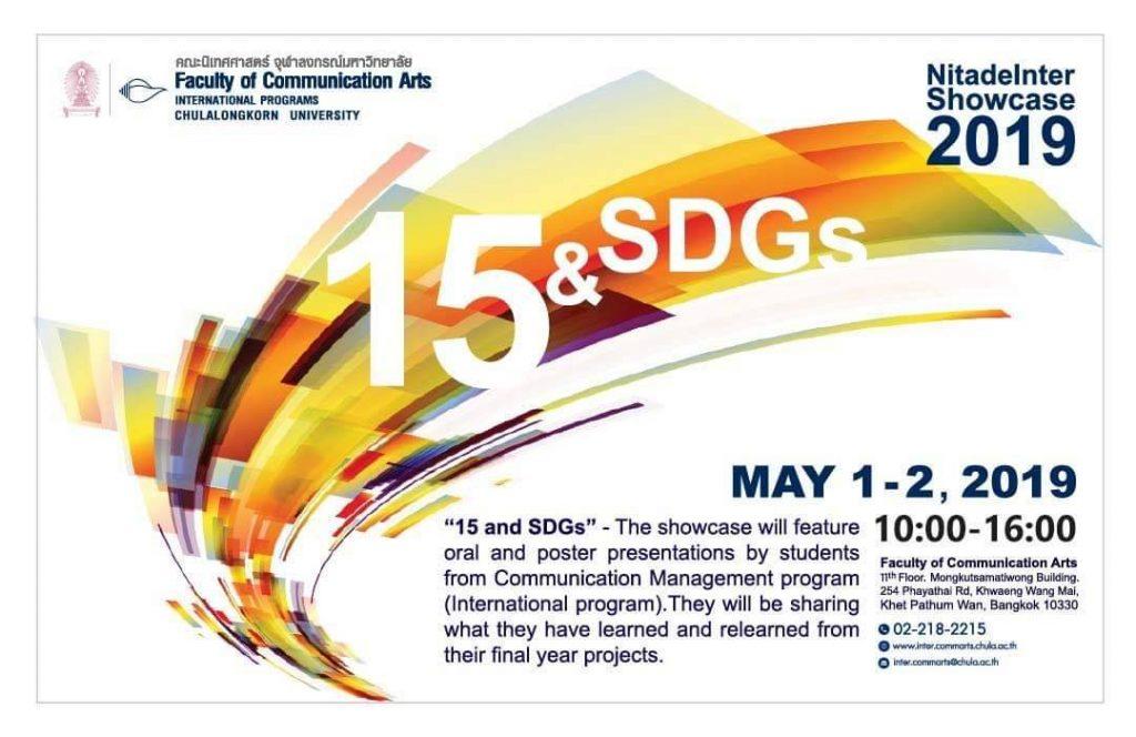 จุฬาฯ ขอเชิญชมนิทรรศการแสดงผลงาน นิสิตชั้นปีที่ 4 สาขาวิชาการจัดการการสื่อสาร (หลักสูตรนานาชาติ) คณะนิเทศศาสตร์ จุฬาฯ