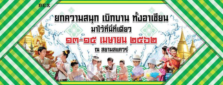 Songkran @ Siam 2019