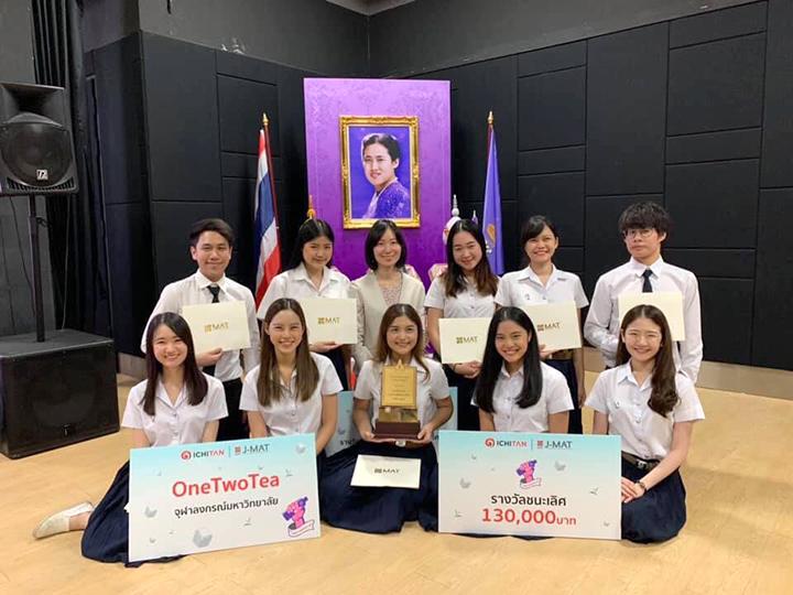 นิสิตคณะพาณิชยศาสตร์และการบัญชี จุฬาฯ กวาดรางวัลที่ 1-2-3 J-MAT Award สุดยอดการแข่งขันแผนการตลาดของไทย