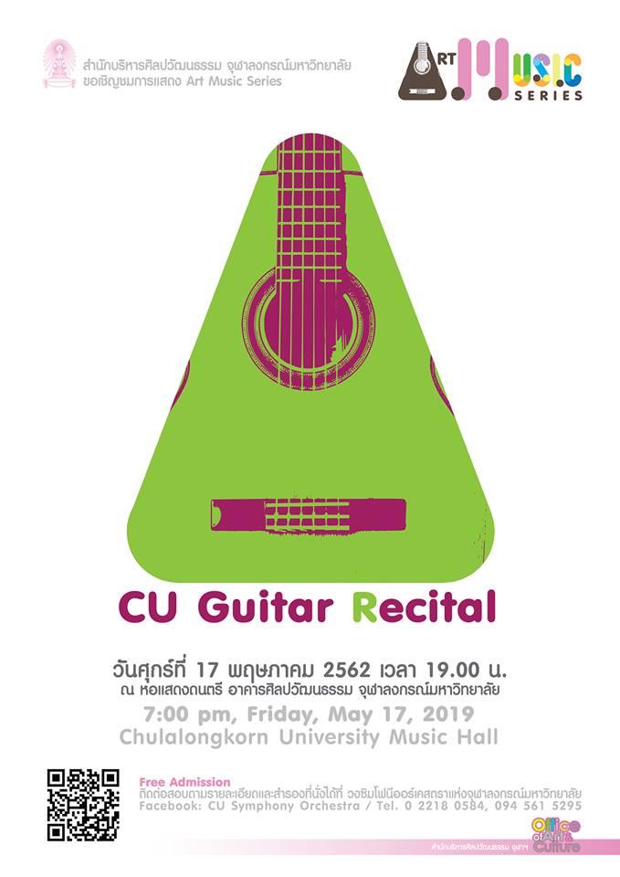 """การแสดงดนตรีคลาสสิก Art Music Series รายการ """"CU Guitar Recital"""""""