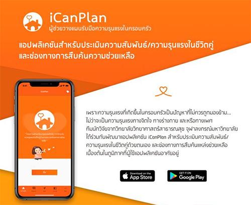 ICanPlan แอปฯชีวิตคู่ รับมือ