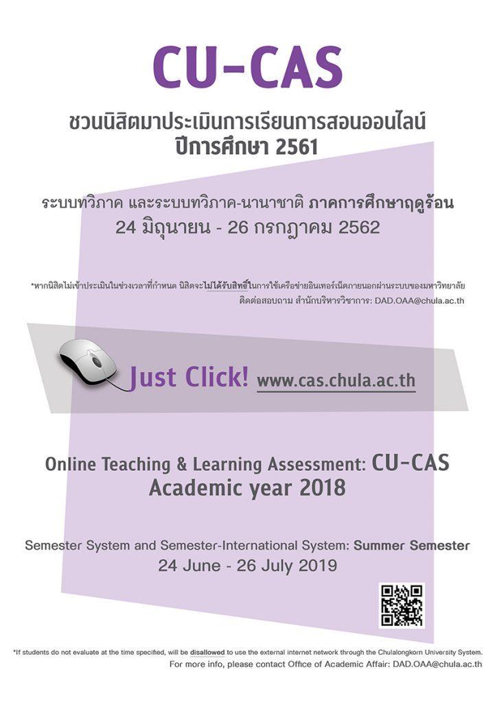 Online Teaching & Learning Assessment via CU-CAS (for summer semester 2018)