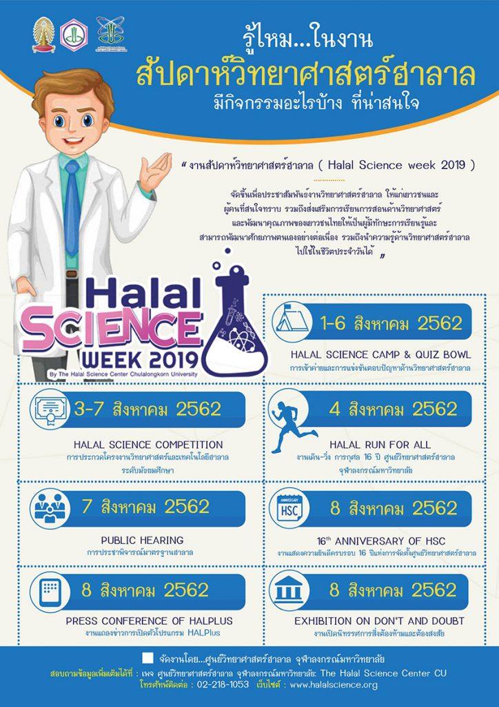 ขอเชิญร่วมงานสัปดาห์วิทยาศาสตร์ฮาลาล (Halal Science Week 2019)