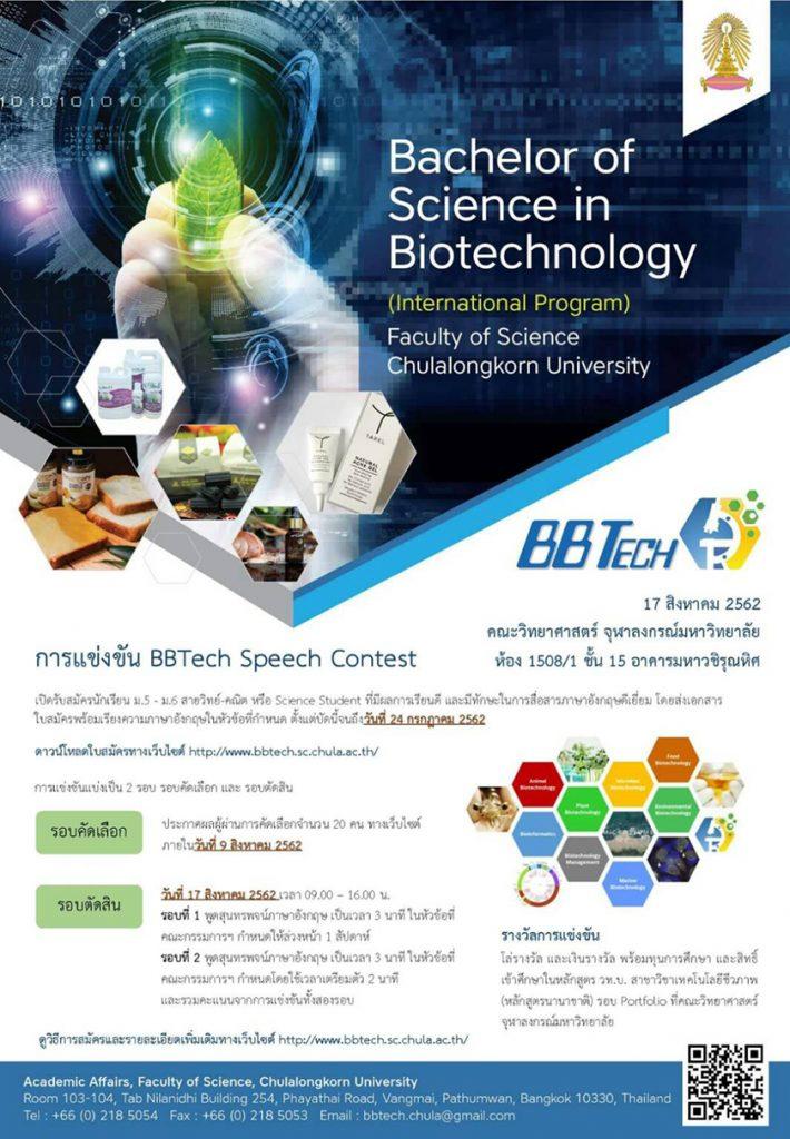 รับสมัครนักเรียนเข้าแข่งขันกล่าวสุนทรพจน์ BBTech Speech Contest