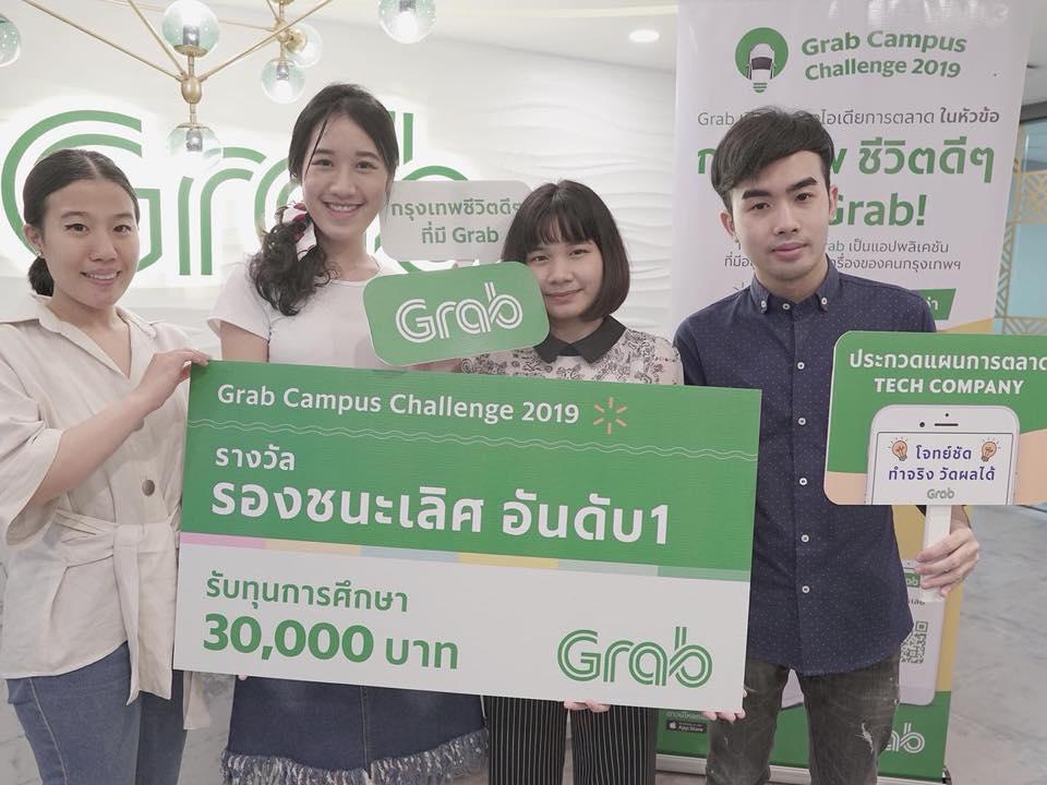 ทีมนิสิตจุฬาฯ คว้ารางวัลรองชนะเลิศอันดับ 1 จากการแข่งขัน Grab Campus Challenge 2019