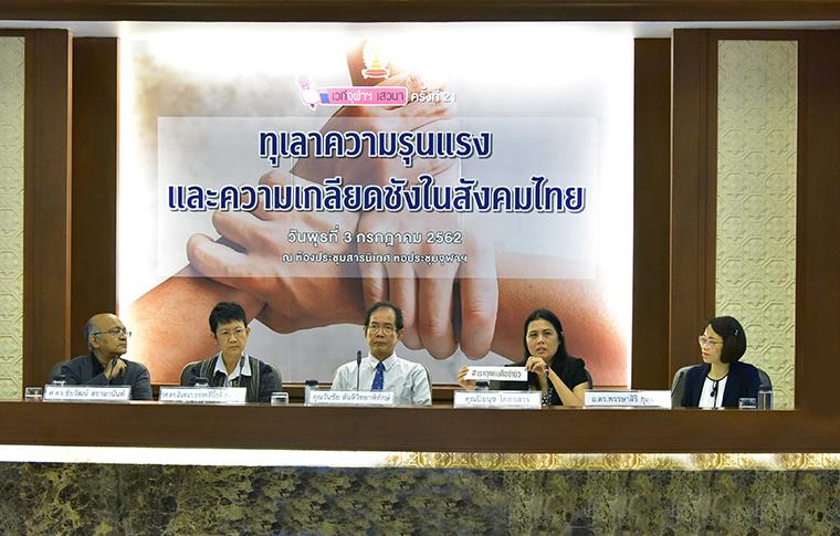"""เวทีจุฬาฯ เสวนา ครั้งที่ 21 นักวิชาการและผู้ที่เกี่ยวข้องร่วมหาทางออก  """"ทุเลาความรุนแรงและความเกลียดชังในสังคมไทย"""""""