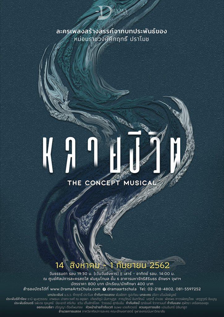 """ละครเพลง """"หลายชีวิต The Concept Musical"""