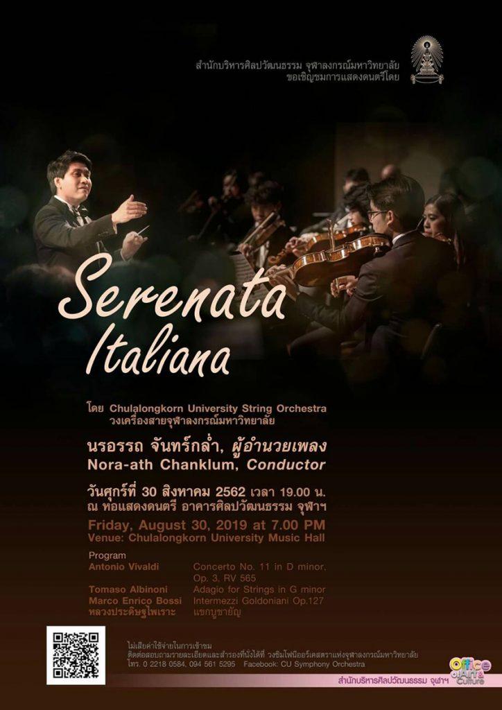 """การแสดงดนตรี """"Serenata Italiana"""" โดยวง CU String Orchestra"""