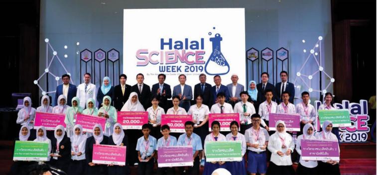 The Halal Science Center Chulalongkorn University Celebrates its 16th Anniversary