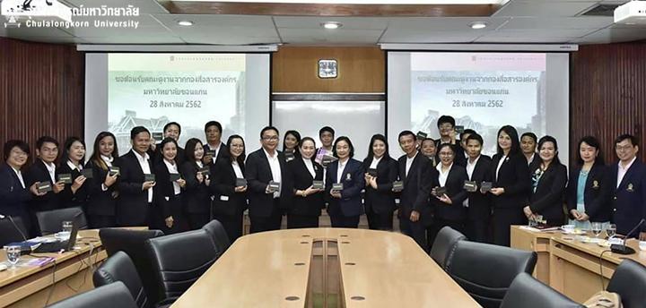 กองสื่อสารองค์กร มหาวิทยาลัยขอนแก่น ศึกษาดูงานศูนย์สื่อสารองค์กร จุฬาฯ