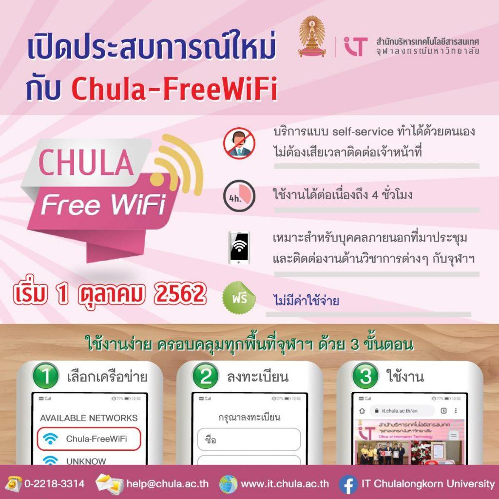 เปิดประสบการณ์ใหม่ Chula-FreeWiFi ใช้ฟรีได้ทุกคน!