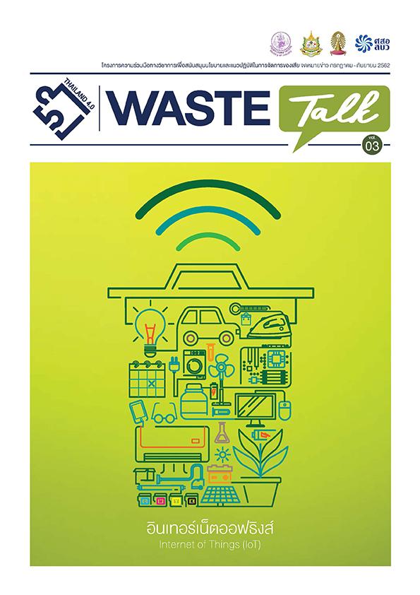 จดหมายข่าว WASTE Talk Newsletter