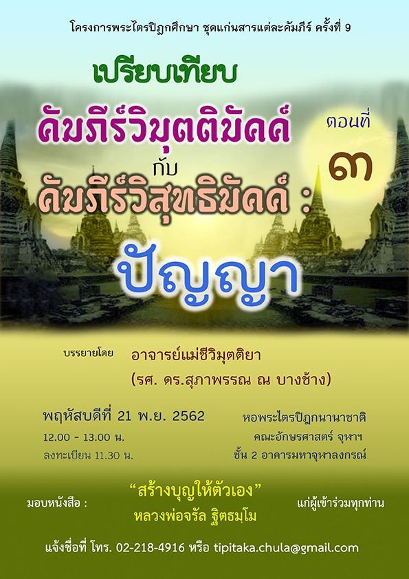 การบรรยายโครงการพระไตรปิฎกศึกษา ชุดแก่นสารแต่ละคัมภีร์ ครั้งที่ 10