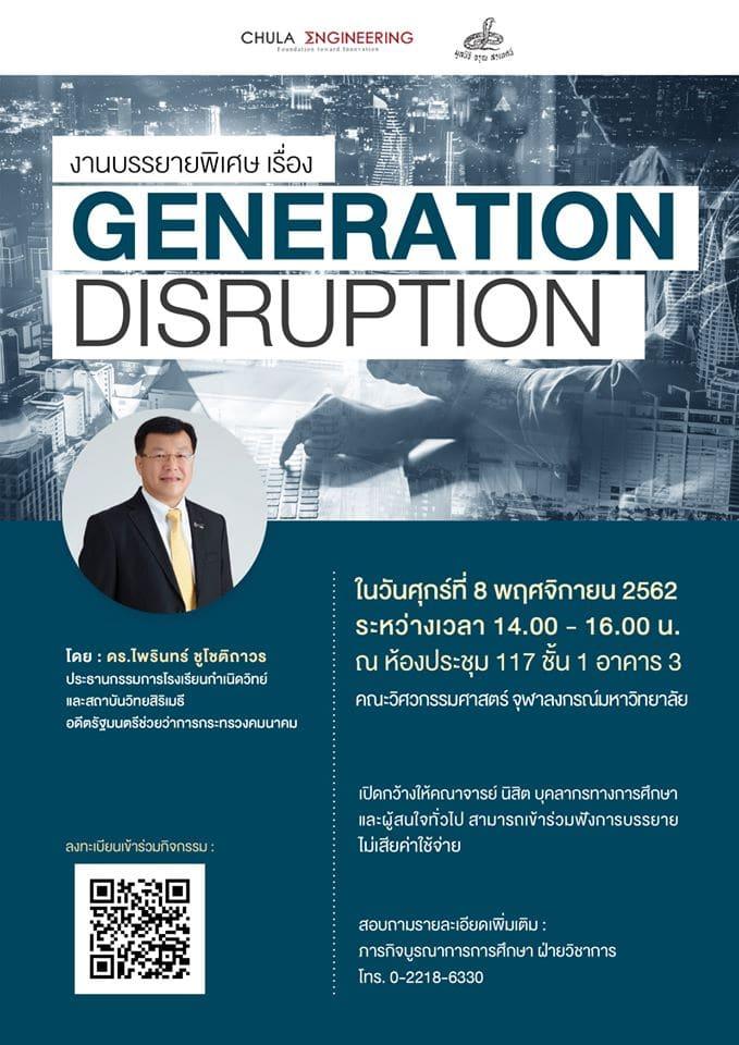 """บรรยายพิเศษ เรื่อง """"Generation Disruption"""""""