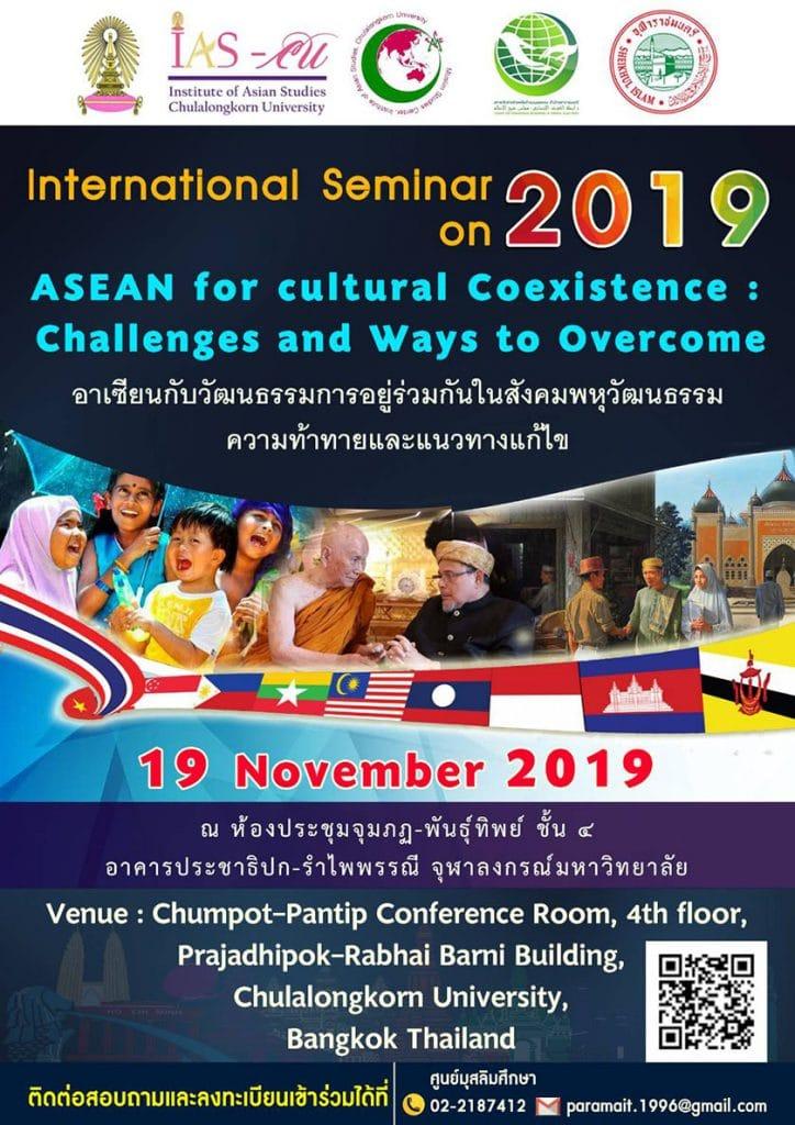 สัมมนา ASEAN for Cultural Coexistence:Challenges and ways to Overcome (อาเซียนกับวัฒนธรรมการอยู่ร่วมกันในสังคม  พหุวัฒนธรรม ความท้าทายและแนวทางการแก้ปัญหา)