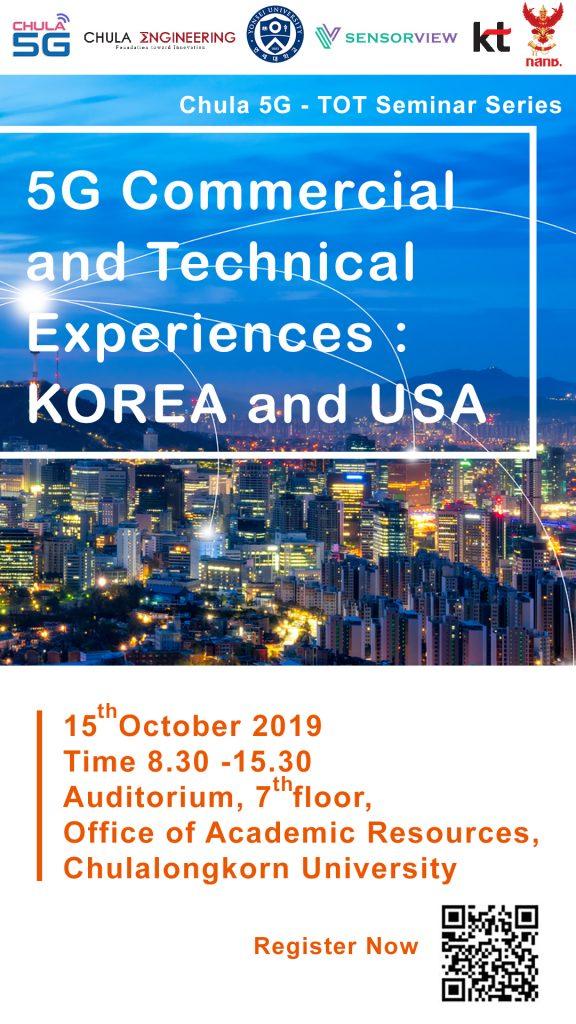 """เสวนาเรื่อง  """"5G Commercial and Technical Experiences: Korea & USA"""""""